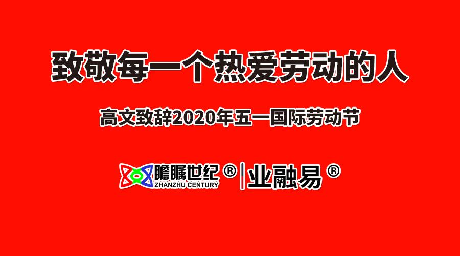 高文致辞2020年五一国际劳动节:致敬每一个热爱劳动的人..