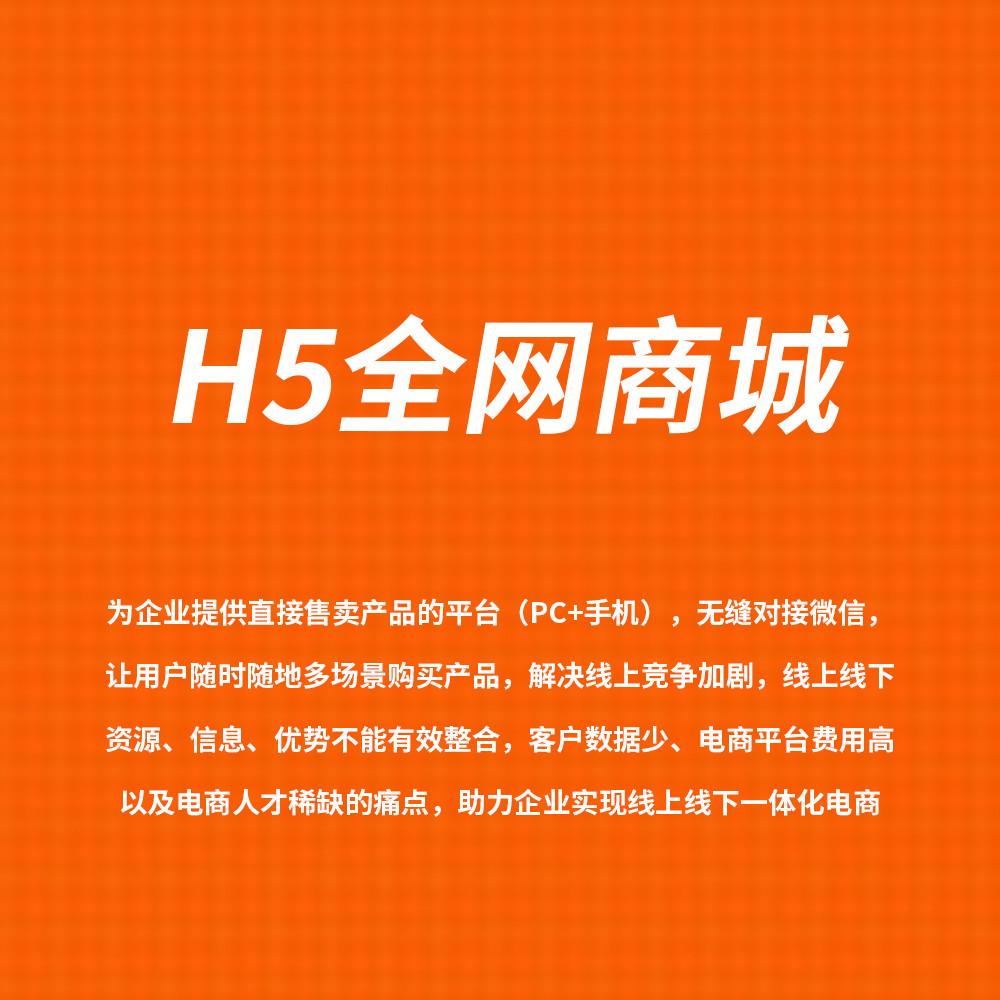 H5全网商城 为企业提供直接售卖产品的平台(PC+手机),无缝对接微信..