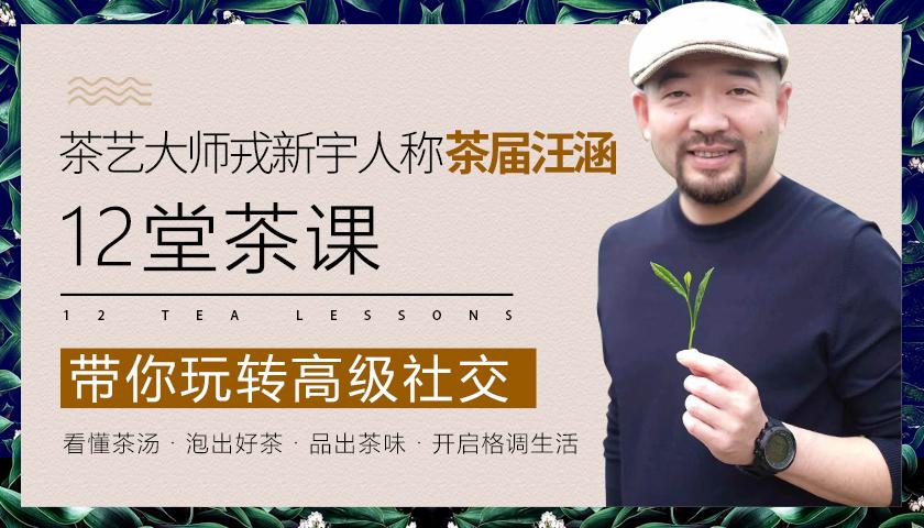 茶艺大师戎新宇:人称茶界汪涵,12堂茶课带你玩转社交..