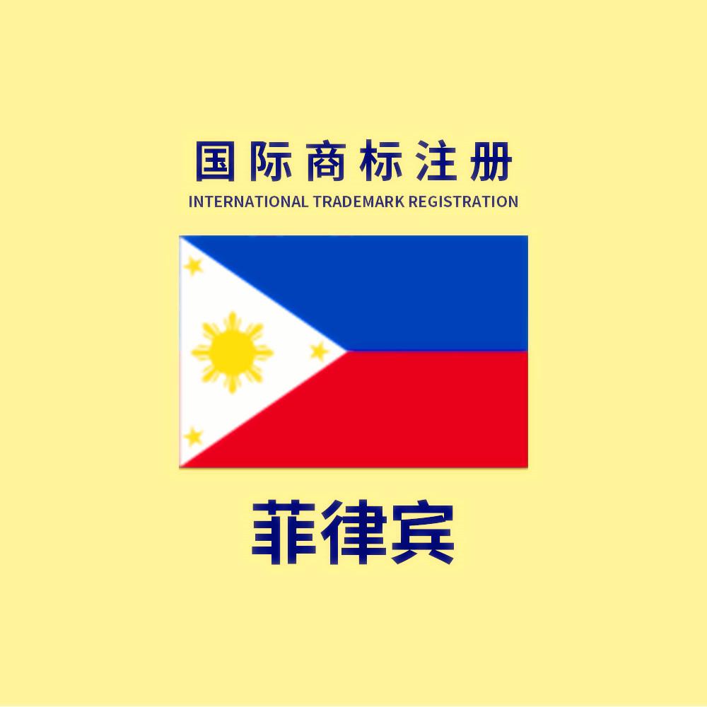 菲律宾商标注册