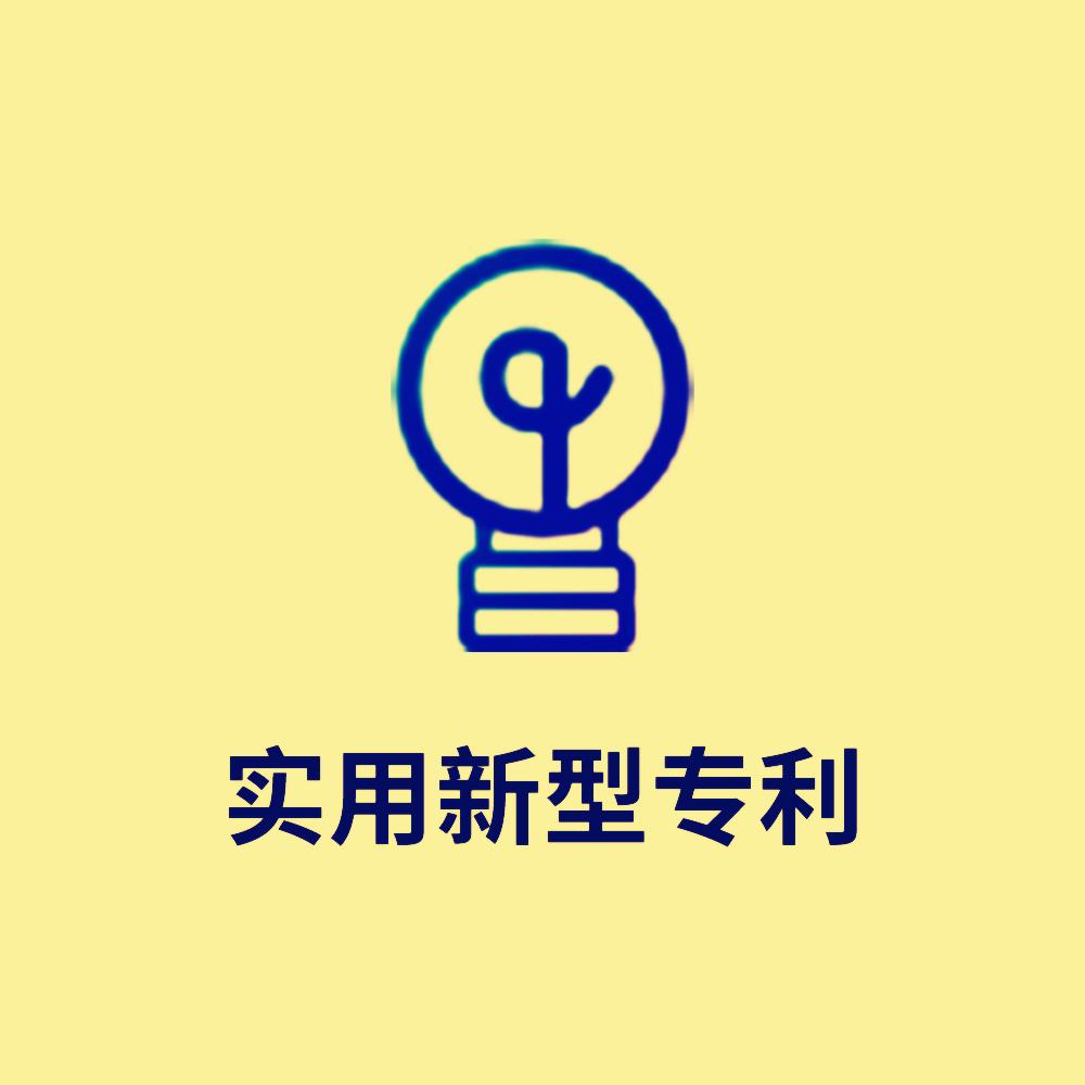 实用新型专利(无减缓申请) 实用新型专利是三种专利类型中的一种,是指对..