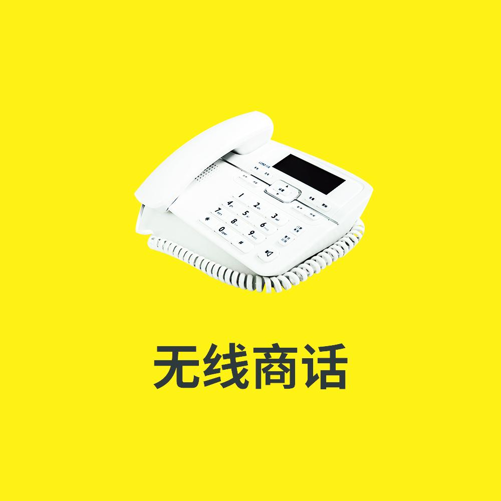 北京地区无线商话座机号码 智能手机和异地均可用 京津冀同享 全国可接听..