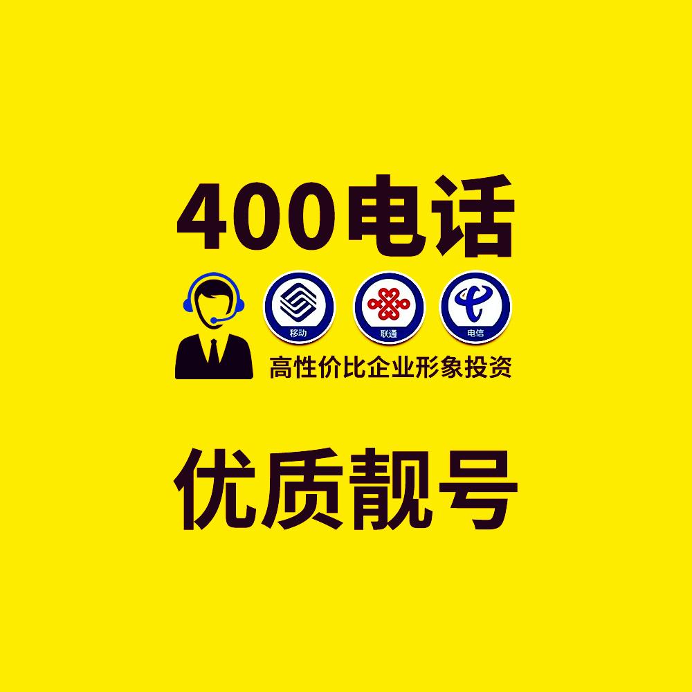 400优质靓号 D类号码套餐 联通 AAA(6、7、8、9 不带 4) 移动四类号码 高性..