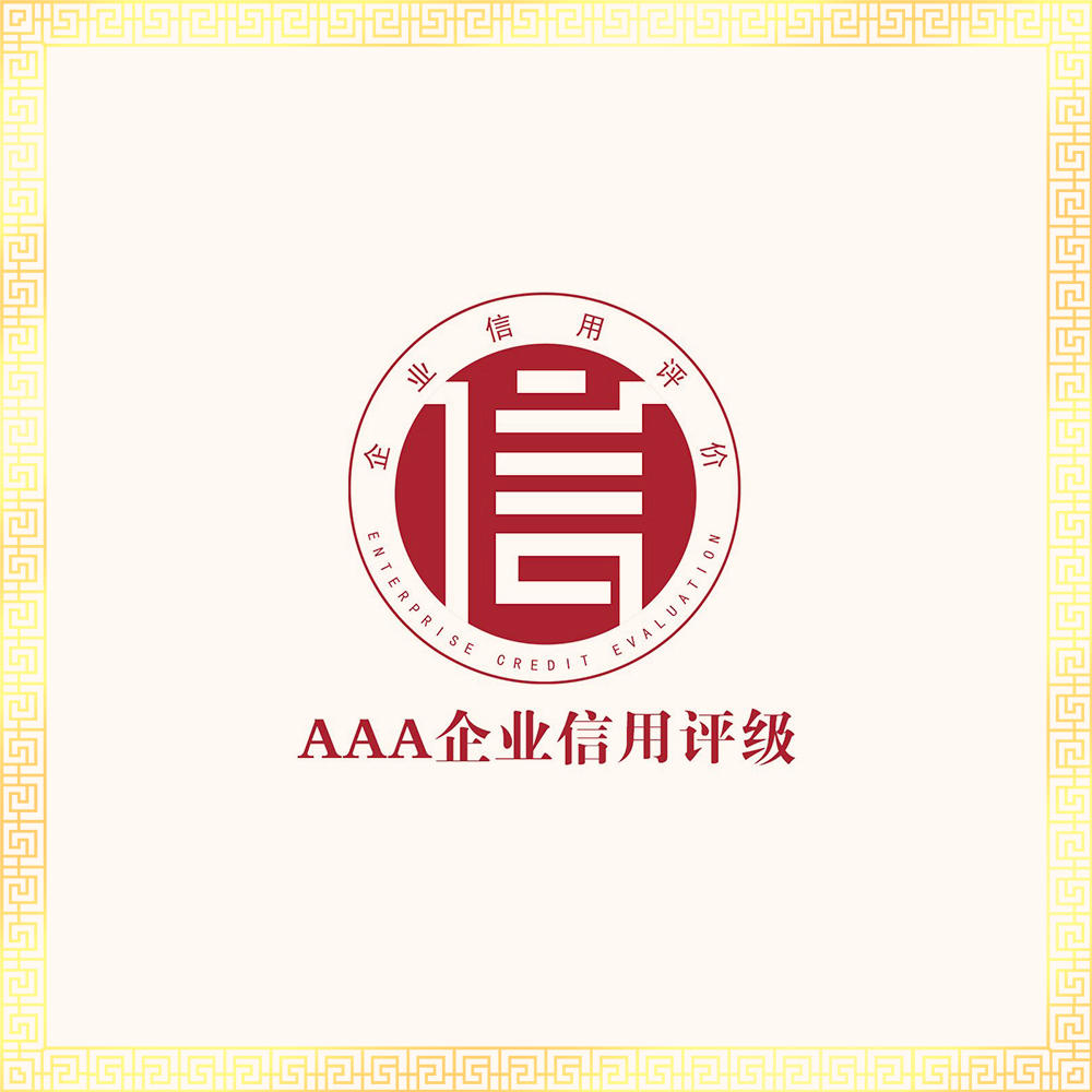 AAA企业信用评级服务 7证书1牌匾