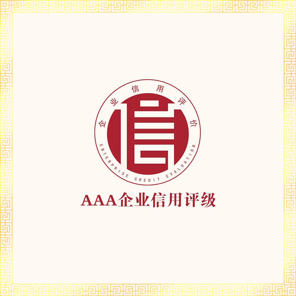 AAA企业信用评级服务 证书+牌匾(铜牌/金箔)含年审 有效期3年 资信等级 诚信..